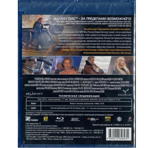 Три дня на убийство (Blu-Ray)