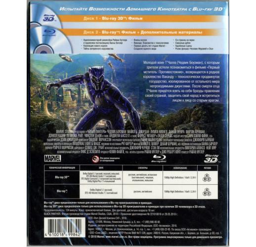 Чёрная Пантера (Real 3D Blu-Ray + Blu-Ray)