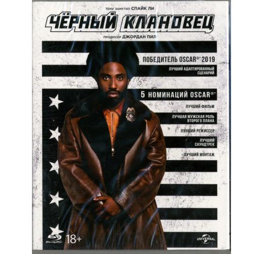 Чёрный клановец (Blu-ray)