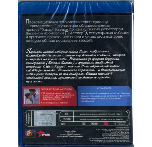 Черный ястреб (Blu-Ray)