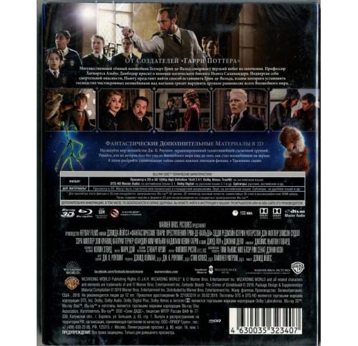Фантастические твари: Преступления Грин-де-Вальда (Real 3D Blu-Ray + Blu-Ray)