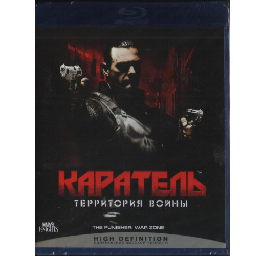 Каратель: Территория войны (Blu-Ray)