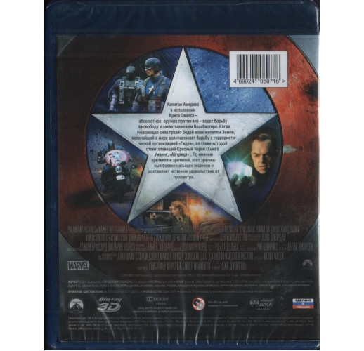 Первый мститель (Real 3D Blu-Ray)