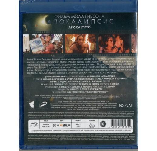 Апокалипсис (Blu-Ray)