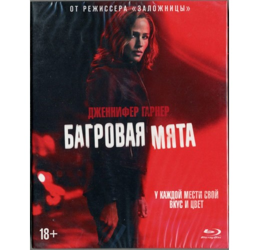 Багровая мята (Blu-Ray) + артбук