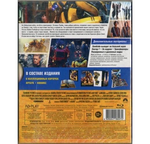 Бамблби + артбук (Blu-Ray)