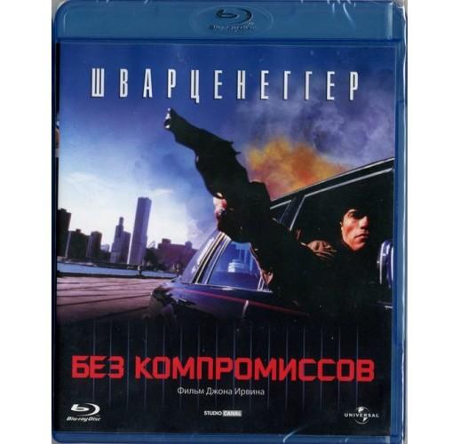 Без компромиссов (Blu-Ray)