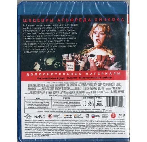 Шедевры Альфреда Хичкока. Безумие (Blu-Ray)