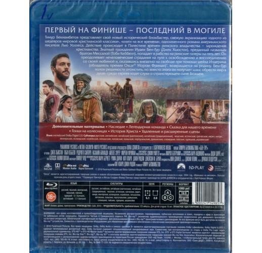 Бен-Гур (Blu-Ray)