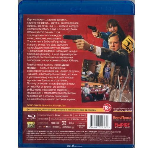 Боже, благослови Америку! (Blu-Ray