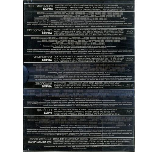 Борн. Полная коллекция (5 Blu-Ray + 2 DVD + карточки)
