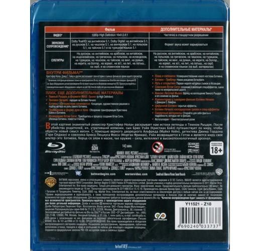Бэтмен. Начало (Blu-Ray)