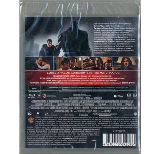Бэтмен против Супермена: На заре справедливости (Blu-Ray)