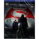 Бэтмен против Супермена: На заре справедливости (Real 3D Blu-Ray + Blu-Ray)
