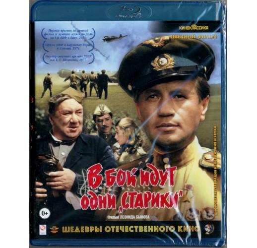 """В бой идут одни """"старики"""" (цветная версия) (Blu-Ray)"""