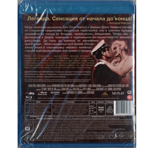 В джазе только девушки (Blu-Ray)