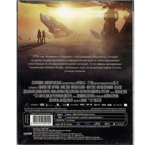 Валериан и город тысячи планет (Real 3D+2D Blu-Ray)