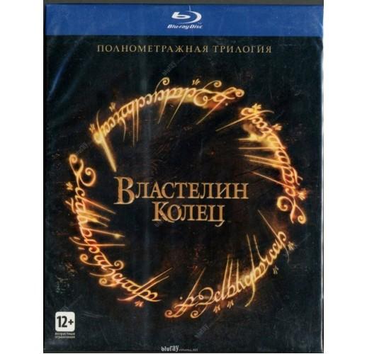 Властелин колец: Трилогия (3 Blu-Ray)