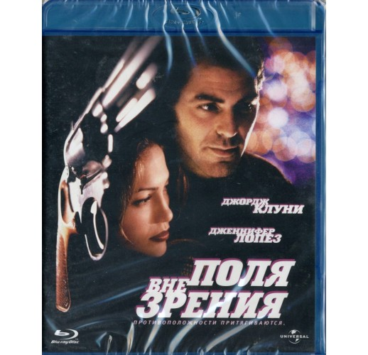 Вне поля зрения (Blu-Ray)