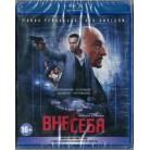 Вне/себя (Blu-Ray)