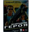 Возвращение героя [железный бокс] (Blu-Ray )