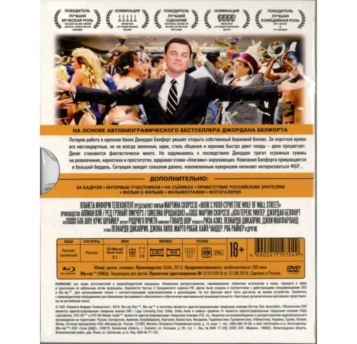 Волк с Уолл-стрит (Blu-Ray + DVD)