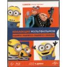 Коллекция «Illumination». Миньоны, Гадкий Я -1, 2, 3 (4 Blu-Ray)
