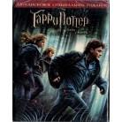 Гарри Поттер и Дары смерти: Часть 1 (blu-ray)
