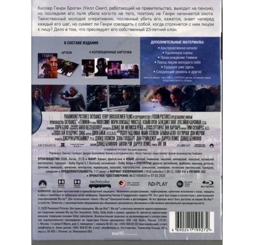 Гемини (Blu-Ray) + артбук