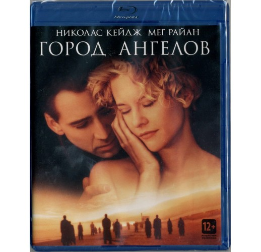 Город ангелов (Blu-Ray)