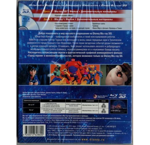 Город героев (Real 3D Blu-Ray + Blu-Ray)