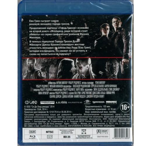 Город грехов 2: Женщина, ради которой стоит убивать (Blu-Ray)