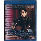 Девушка, которая взрывала воздушные замки (Blu-Ray)