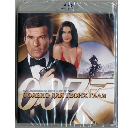 Джеймс Бонд: Только для твоих глаз (Blu-Ray)