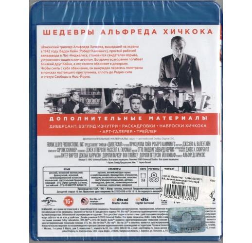 Шедевры Альфреда Хичкока. Диверсант (Blu-Ray)