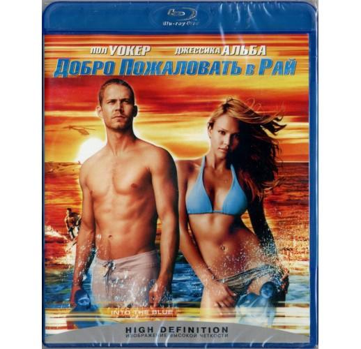 Добро пожаловать в рай! (Blu-Ray)
