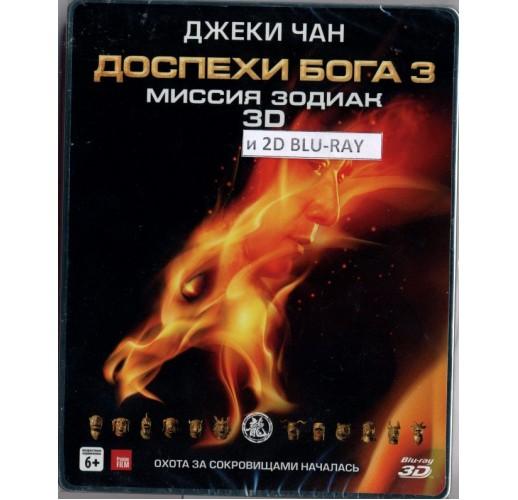 Доспехи Бога 3: Миссия Зодиак (2D + Real 3D) (в железном боксе)
