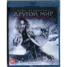 Другой мир: Войны крови (Blu-Ray)
