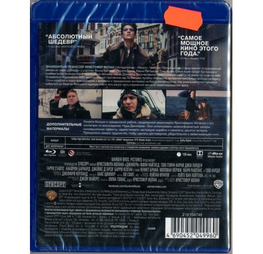 Дюнкерк (Blu-Ray) dunkirk-blu-ray