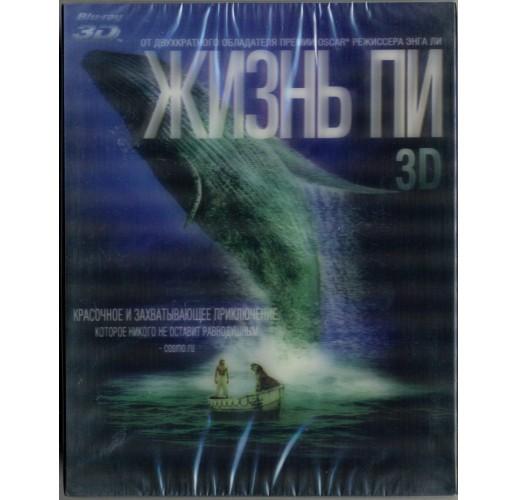 Жизнь Пи (Real 3D Blu-Ray + 2D Blu-Ray) [Лентикулярная 3-Д обложка]