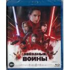 Звёздные войны: Последние джедаи (2 Blu-Ray)