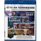 Игра на понижение (Blu-Ray)