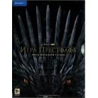 Игра Престолов. Весь восьмой сезон (3 Blu-Ray)