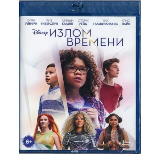 Излом времени (Blu-Ray)
