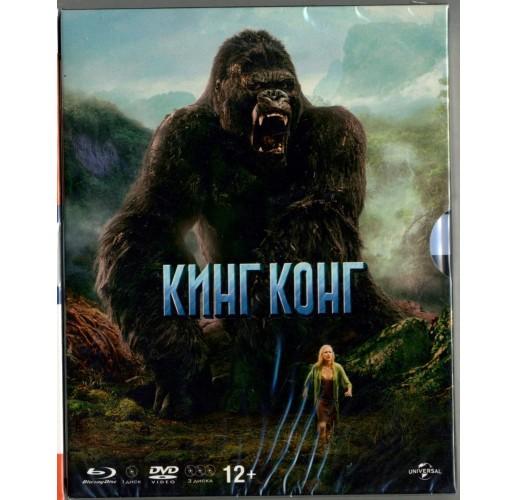 Кинг Конг. Специальное издание (Blu-Ray + 3 DVD + карточки)