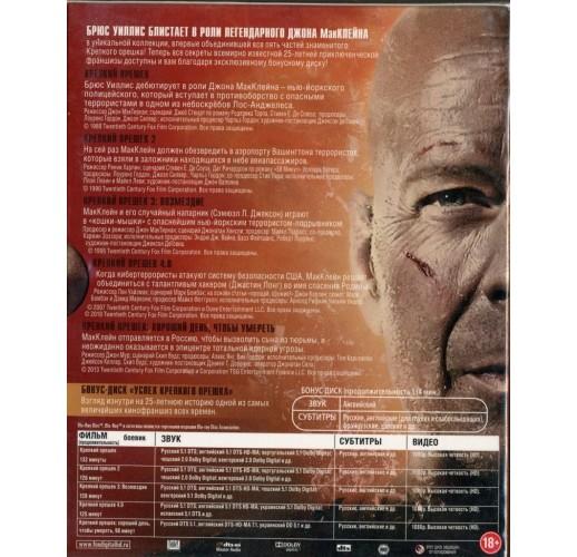 Крепкий орешек. Пенталогия (5 Blu-Ray + DVD)