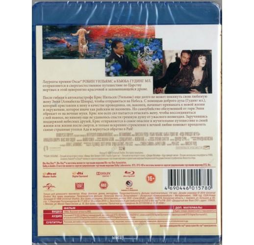 Куда приводят мечты (Blu-Ray)