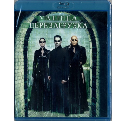 Матрица 2: Перезагрузка (Blu-Ray)