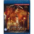 Минотавр (Blu-Ray)