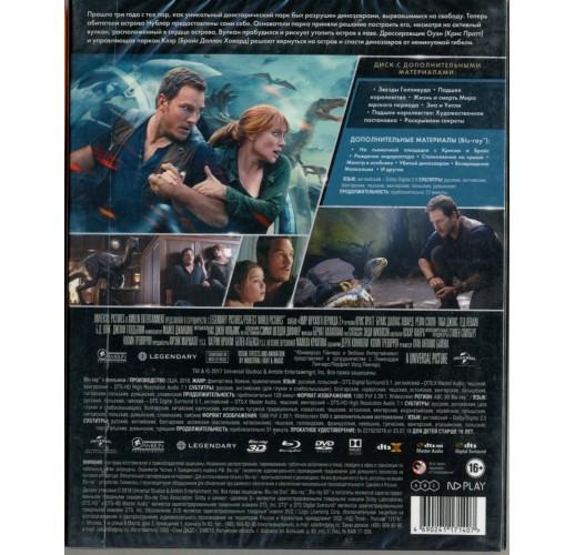 Мир Юрского периода 2. Специальное издание (Real 3D Blu-Ray+2D Blu-Ray+DVD)